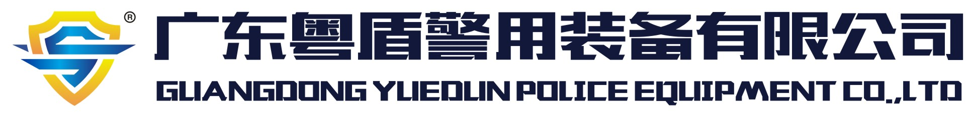 广东粤盾必威国际官方网站装备有限公司
